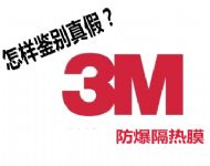 怎样鉴别3M车膜的真伪?