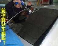 汽车前挡风玻璃有必要贴车膜吗?