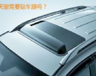 汽车天窗需要贴车膜吗?