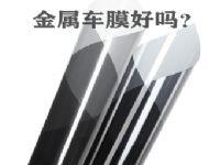 金属膜性能怎么样?怎样选择金属车膜?