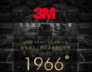 3M车膜官网_3M汽车膜官方旗舰店