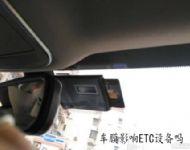 前档贴车膜会影响ETC设备吗?要不要ETC位置切割一小块?