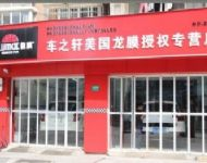 浙江衢州龙膜授权店有哪些?衢州贴龙膜哪个店比较好?