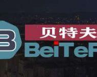 贝特夫车膜什么档次?BEITEFU汽车膜哪里生产的?是美国进口车膜吗?